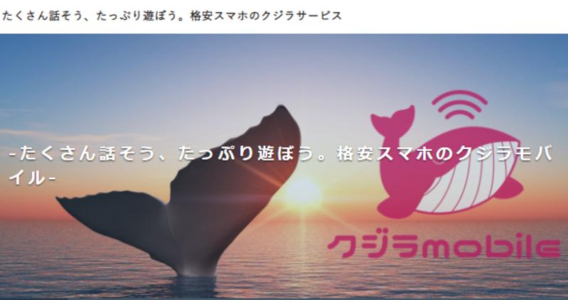 と は モバイル クジラ